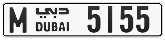 M 5155 - Plate numbers for sale in Dubai