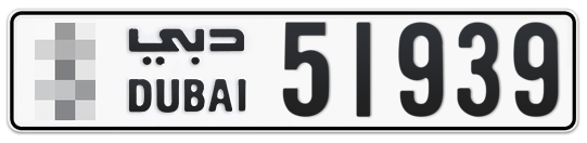 * 51939 - Plate numbers for sale in Dubai
