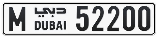 M 52200 - Plate numbers for sale in Dubai