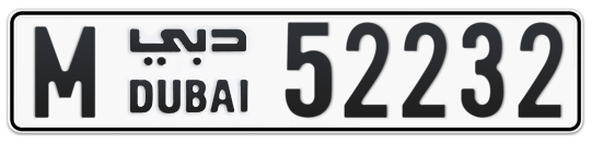 M 52232 - Plate numbers for sale in Dubai