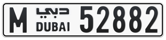 M 52882 - Plate numbers for sale in Dubai