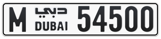 M 54500 - Plate numbers for sale in Dubai