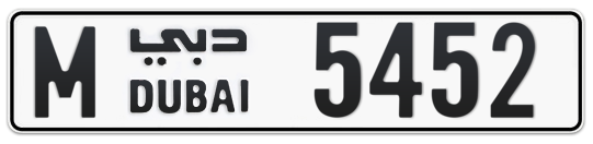 M 5452 - Plate numbers for sale in Dubai
