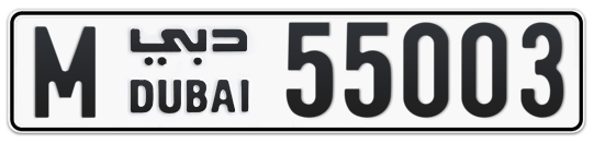 M 55003 - Plate numbers for sale in Dubai