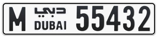 M 55432 - Plate numbers for sale in Dubai
