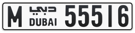 M 55516 - Plate numbers for sale in Dubai