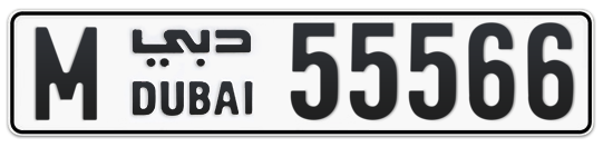 M 55566 - Plate numbers for sale in Dubai