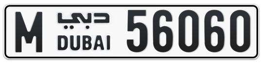 M 56060 - Plate numbers for sale in Dubai