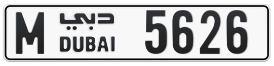 M 5626 - Plate numbers for sale in Dubai