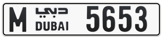 M 5653 - Plate numbers for sale in Dubai