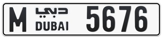 M 5676 - Plate numbers for sale in Dubai