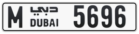 M 5696 - Plate numbers for sale in Dubai