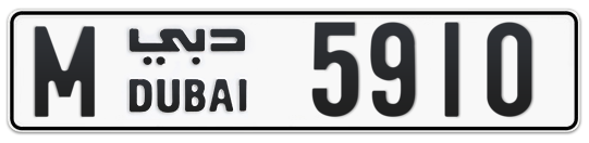 M 5910 - Plate numbers for sale in Dubai