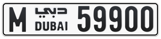 M 59900 - Plate numbers for sale in Dubai