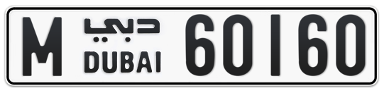 M 60160 - Plate numbers for sale in Dubai