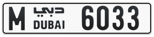 M 6033 - Plate numbers for sale in Dubai
