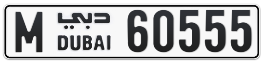 M 60555 - Plate numbers for sale in Dubai