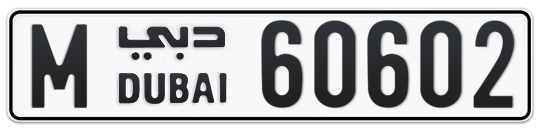 M 60602 - Plate numbers for sale in Dubai