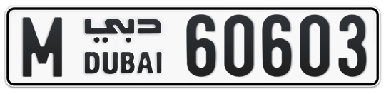 M 60603 - Plate numbers for sale in Dubai