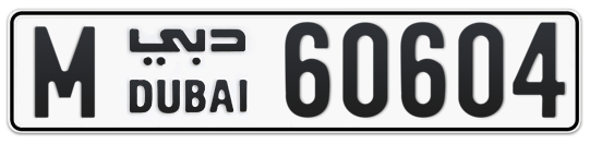 M 60604 - Plate numbers for sale in Dubai