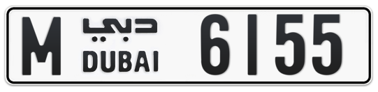 M 6155 - Plate numbers for sale in Dubai