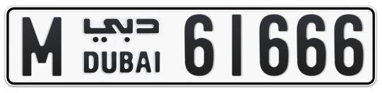 M 61666 - Plate numbers for sale in Dubai