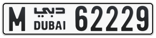 M 62229 - Plate numbers for sale in Dubai