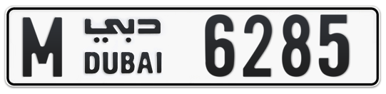 M 6285 - Plate numbers for sale in Dubai