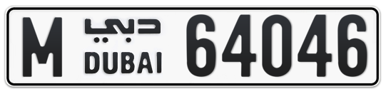 M 64046 - Plate numbers for sale in Dubai