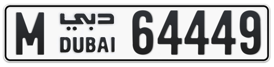 M 64449 - Plate numbers for sale in Dubai
