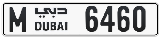M 6460 - Plate numbers for sale in Dubai