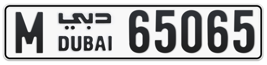 M 65065 - Plate numbers for sale in Dubai
