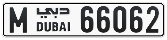 M 66062 - Plate numbers for sale in Dubai