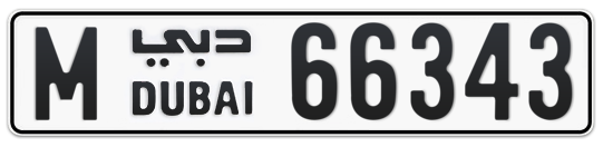 M 66343 - Plate numbers for sale in Dubai