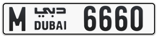 M 6660 - Plate numbers for sale in Dubai