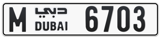 M 6703 - Plate numbers for sale in Dubai