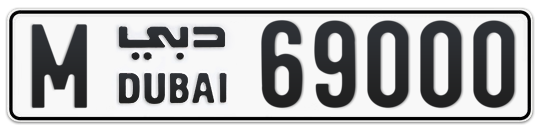 M 69000 - Plate numbers for sale in Dubai