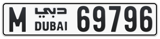 M 69796 - Plate numbers for sale in Dubai