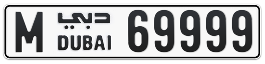 M 69999 - Plate numbers for sale in Dubai