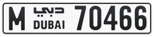 M 70466 - Plate numbers for sale in Dubai