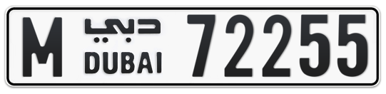 M 72255 - Plate numbers for sale in Dubai