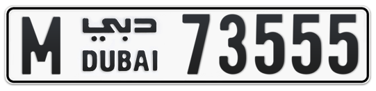 M 73555 - Plate numbers for sale in Dubai