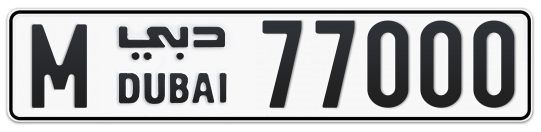 M 77000 - Plate numbers for sale in Dubai