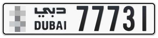 * 77731 - Plate numbers for sale in Dubai