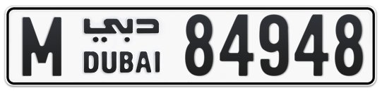 M 84948 - Plate numbers for sale in Dubai