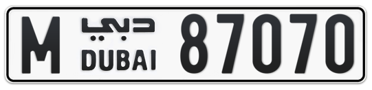 M 87070 - Plate numbers for sale in Dubai