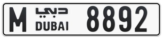 M 8892 - Plate numbers for sale in Dubai