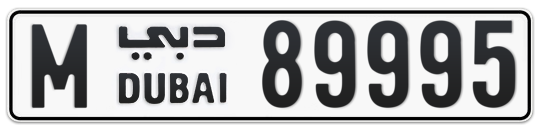M 89995 - Plate numbers for sale in Dubai