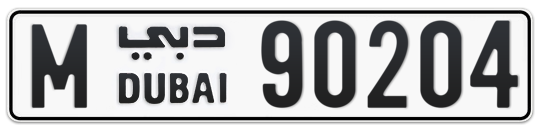 M 90204 - Plate numbers for sale in Dubai