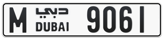 M 9061 - Plate numbers for sale in Dubai